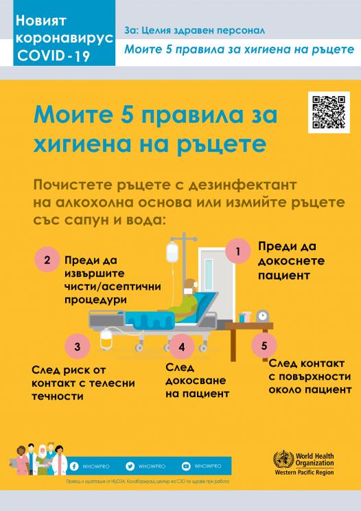 Covid-19-risk_communication2-2